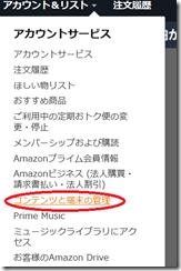 amazon_menu1